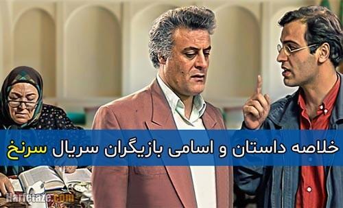 خلاصه داستان و اسامی بازیگران سریال سرنخ