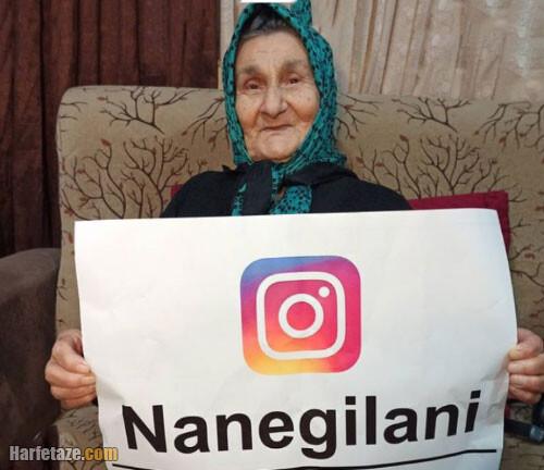 اینستاگرام صدیقه موسوی ماوردیانی ملقب به ننه گیلانی