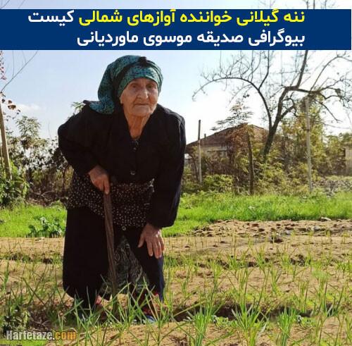 ننه گیلانی خواننده آوازهای شمالی کیست + بیوگرافی صدیقه موسوی ماوردیانی ننه گیلانی