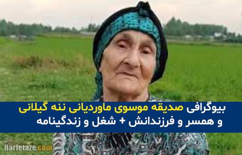 بیوگرافی صدیقه موسوی ماوردیانی ننه گیلانی و همسر و فرزندانش + شغل و زندگینامه