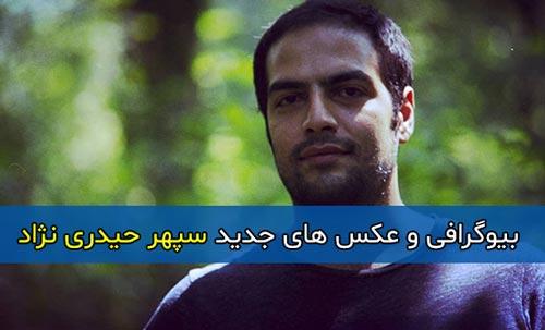 بیوگرافی و عکس های جدید سپهر حیدری نژاد | بازیگر نقش شهاب در سریال وضعیت سفید
