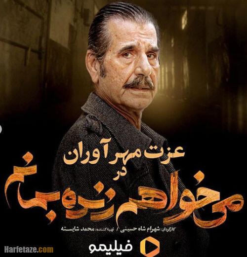 عزت الله مهرآوران در نقش اصلان در میخواهم زنده بمانم