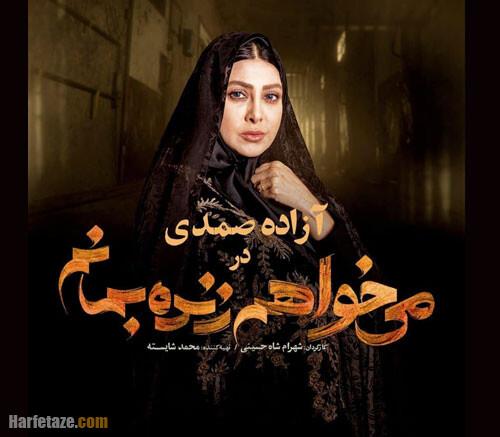 آزاده صمدی در مجموعه جدید نمایش خانگی شاه حسینی