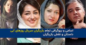 معرفی کامل سریال روزهای آبی + خلاصه داستان و اسامی بازیگران