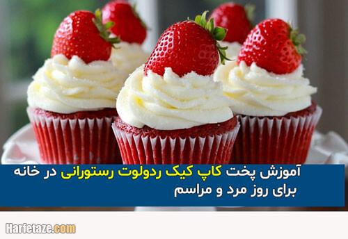کاپ کیک ردولوت برای روز مرد | آموزش پخت کاپ کیک رد ولوت رستورانی در خانه