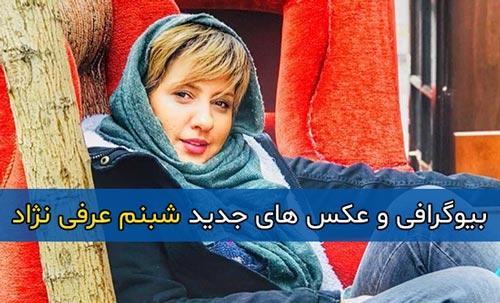 بیوگرافی و عکس های جدید شبنم عرفی نژاد | بازیگر و کارگردان