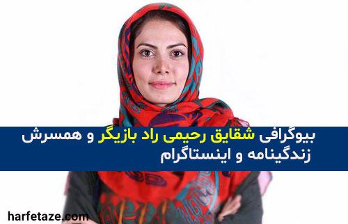 بیوگرافی شقایق رحیمی راد بازیگر و همسرش + زندگینامه و عکس های جنجالی جدید