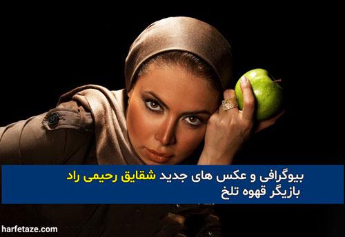 عکس های بی حجاب شقایق رحیمی راد