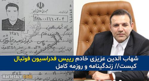 شغل و روزمه و زندگینامه شهاب الدین عزیزی خادم