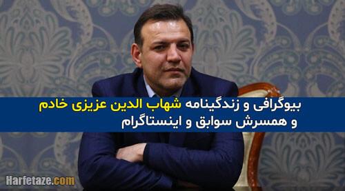بیوگرافی «شهاب الدین عزیزی خادم» و همسرش + سوابق مدیریتی و اینستاگرام