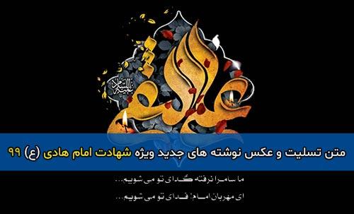 متن تسلیت و عکس نوشته های جدید ویژه شهادت امام هادی (ع) 99