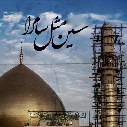 عکس نوشته شهادت امام هادی 99