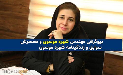 بیوگرافی «شهره موسوی» و همسر و فرزندانش + سوابق و زندگینامه شهره موسوی