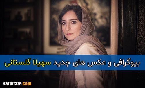 بیوگرافی و عکس های جدید سهیلا گلستانی | بازیگر نقش منیژه در سریال وضعیت سفید