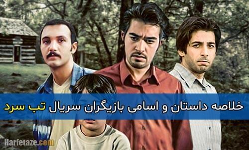 بیوگرافی بازیگران سریال تب سرد به همراه خلاصه داستان و عکس