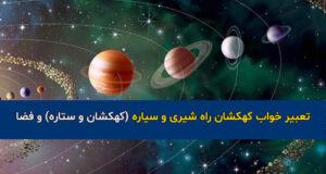 تعبیر خواب کهکشان راه شیری و سیاره (کهکشان و ستاره) و فضا