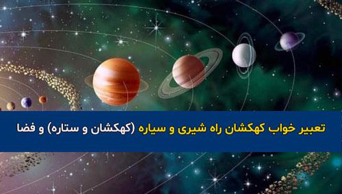 تعبیر خواب کهکشان | تعبیر خواب کهکشان راه شیری و سیاره (کهکشان و ستاره) و فضا