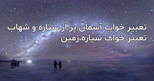 تعبیر خواب کهکشان و ستاره و آسمان پر از ستاره و شهاب,تعبیر خواب فضا,تعبیر خواب سیاره زمین