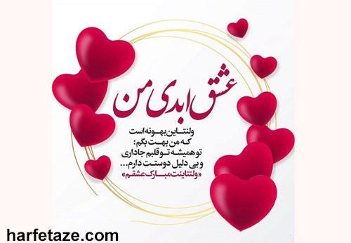 متن تک خطی و کوتاه برای تبریک روز عشق به عشق