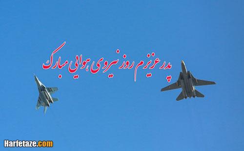 جملات تبریک روز نیروی هوایی به پدر و مادر و عمو و دایی و عمه و خاله