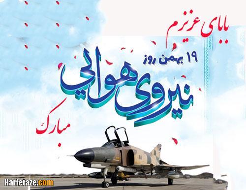عکس نوشته پدر خلبانم روزتان مبارک