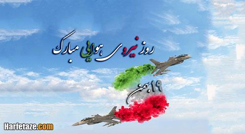 عکس نوشته بابای همافرم روزت مبارک
