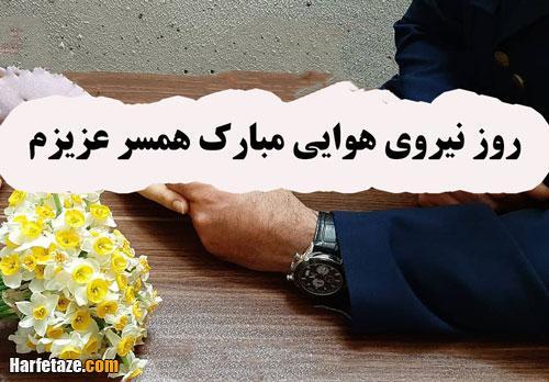 اس ام اس و جملات عاشقانه تبریک روز نیروی هوایی به همسر