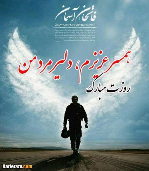 عکس نوشته همسر خلبانم روزت مبارک