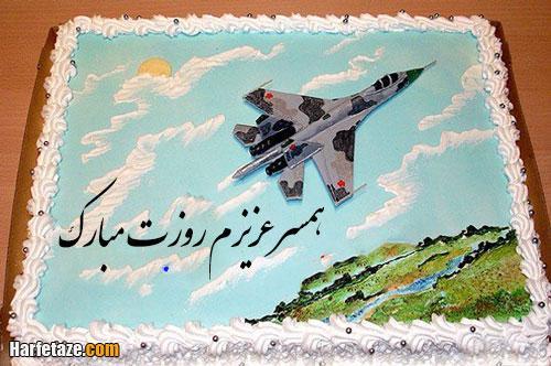 متن تبریک روز نیروی هوایی به همسرم و عشقم با عکس نوشته زیبا + عکس پروفایل