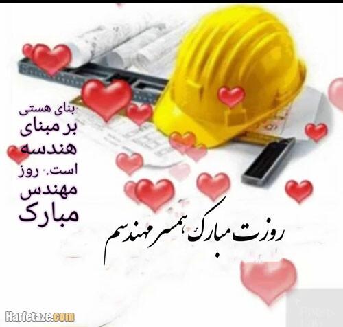 عکس نوشته و متن تبریک روز مهندس به همسرم و عشقم
