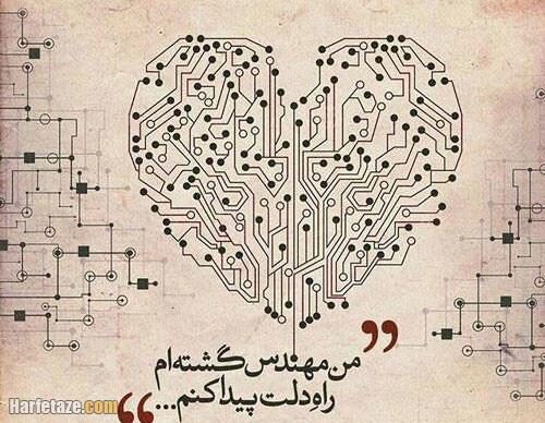 پیام تبریک روز مهندس به شوهر - همسر - عشقم