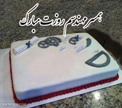 مدل کیک عاشقانه روز مهندس برای همسرم