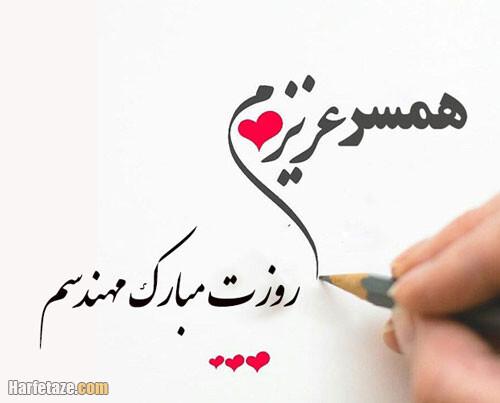 پیام و متن «تبریک روز مهندس به همسرم و عشقم» با عکس نوشته جدید + پروفایل