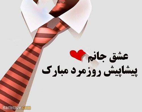 پیام و متن ادبی تبریک پیشاپیش روز مرد + عکس نوشته پیشاپیش روز مرد مبارک