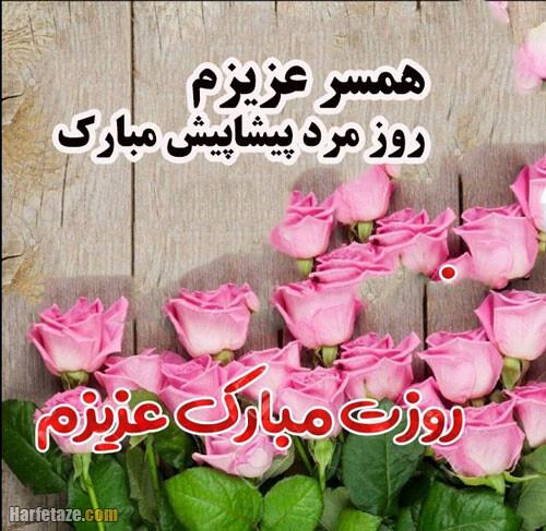 عکس نوشته دوست و رفیق عزیزم پیشاپیش روز مرد مبارک