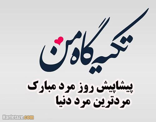 عکس نوشته تبریک پیشاپیش روز مرد مبارک