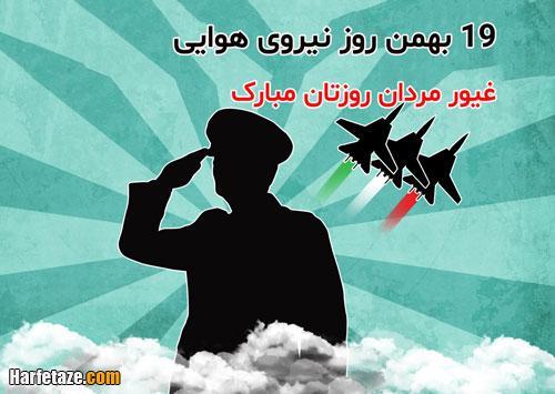 پیامک و جملات ادبی تبریک رفاقتی روز نیروی هوایی