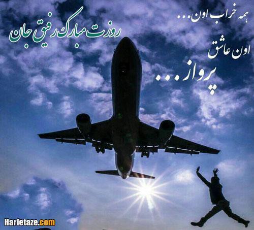 عکس نوشته و متن تبریک روز نیروی هوایی به دوست و رفیق