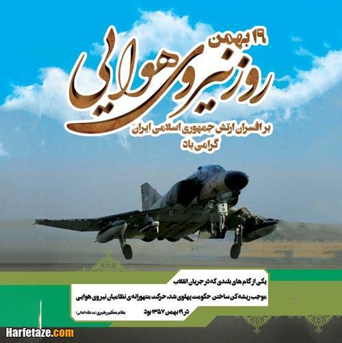 عکس نوشته رفیق خلبانم روزت مبارک