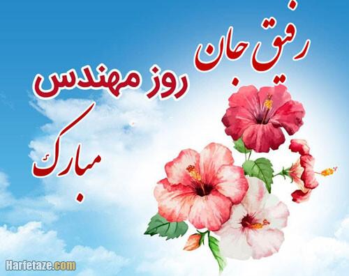 متن ادبی تبریک روز مهندس به دوست و رفیق با عکس نوشته زیبا + عکس پروفایل