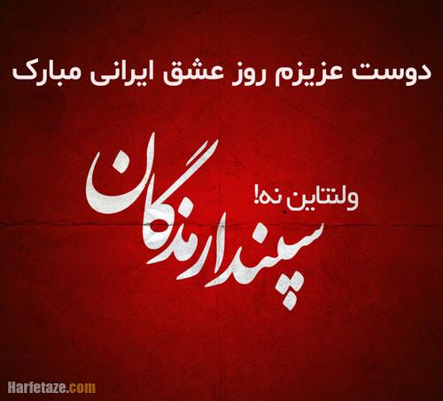 عکس نوشته دوست عزیزم سپندارمذگان مبارک