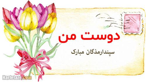 متن تبریک روز عشق ایرانی (سپندارمذگان) به دوست و رفیق + عکس نوشته و استوری