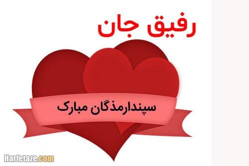عکس نوشته تبریک روز عشق ایرانی به دوست و رفیق