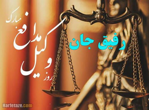 عکس پروفایل روز وکیل مبارک دوست عزیزم