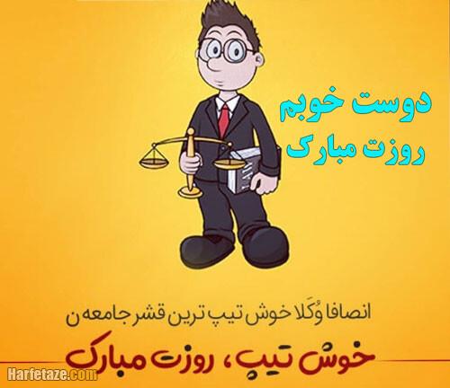 عکس نوشته رفیق وکیلم روزت مبارک
