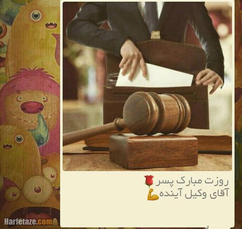 متن برای تبریک روز وکیل به وکیل شرکت و اداره