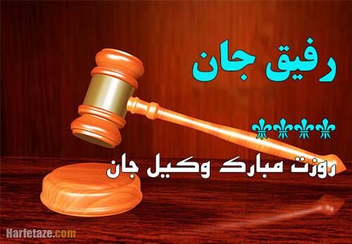 پیام و متن تبریک روز وکیل به دوست و رفیق با عکس نوشته زیبا + عکس پروفایل