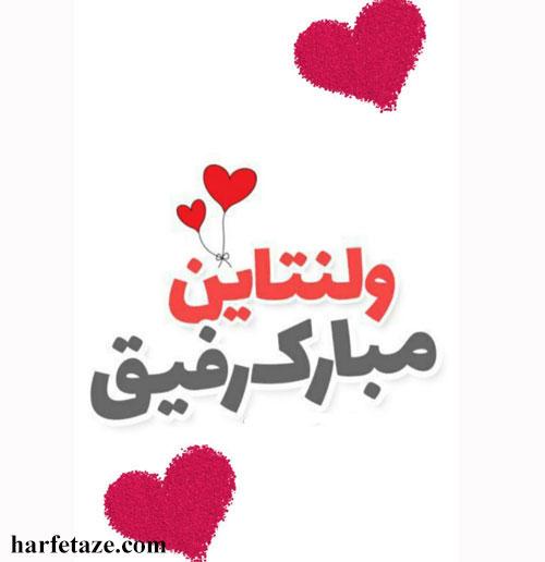 عکس پروفایل جدید تبریک ولنتاین و روز عشق به دوست صمیمی