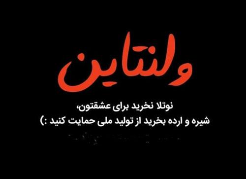 عکس نوشته انگلیسی ولنتاینت مبارک رفیق