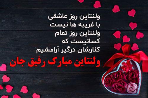 عکس نوشته انگلیسی ولنتاینت مبارک دوستم